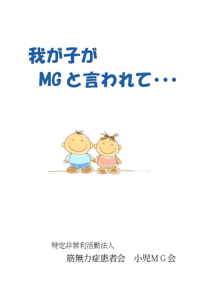 文書名 _小児MG冊子20151108改定